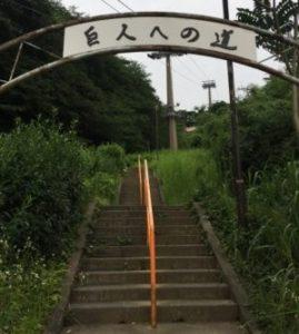 巨人への道